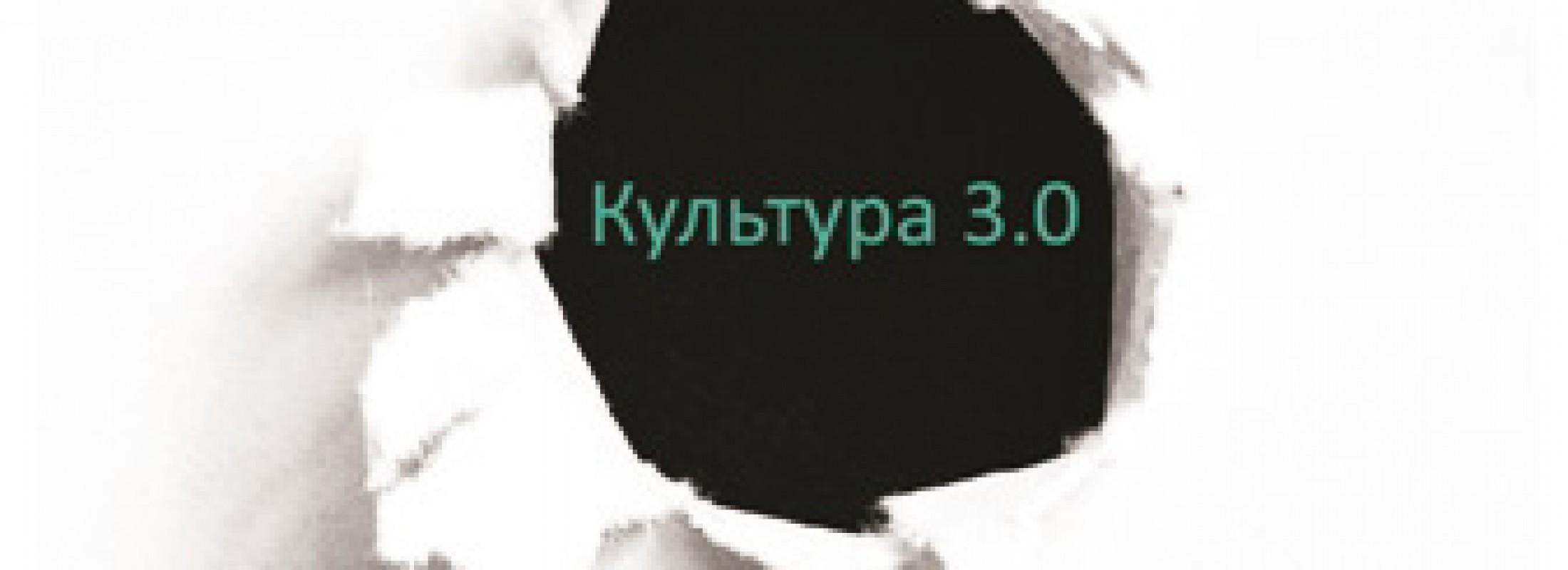 """Відкрито прийом заявок на участь у другому семінарі """"Культура 3.0"""""""