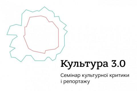 """Збірка """"Культура 3.0"""" відкрита для завантаження"""