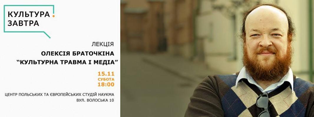 """Лекція Олексія Браточкіна """"Культурна травма і медіа"""""""